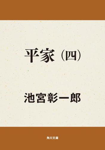平家(四) / 池宮彰一郎