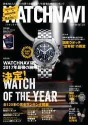 WATCH NAVI(ウォッチナビ)