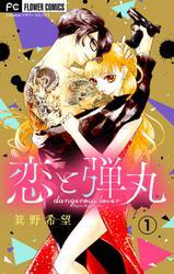 恋と弾丸【マイクロ】(1) / 箕野希望