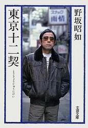 東京十二契 / 野坂昭如