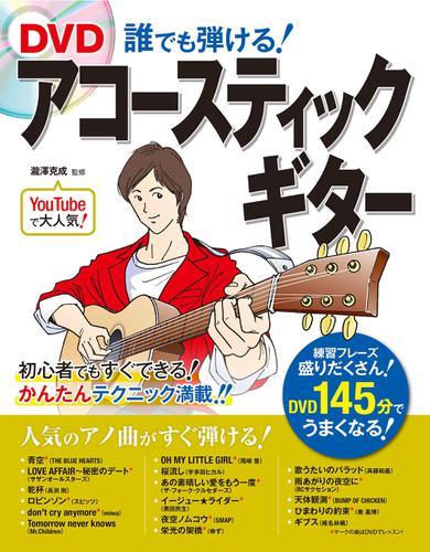 DVD 誰でも弾ける! アコースティックギター【DVD無しバージョン】 / 瀧澤克成
