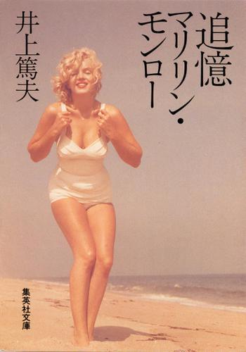 追憶 マリリン・モンロー / 井上篤夫
