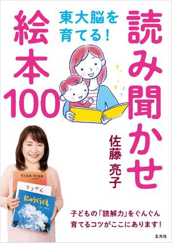 東大脳を育てる! 読み聞かせ絵本100 / 佐藤亮子