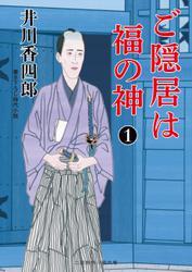 ご隠居は福の神1 / 井川香四郎