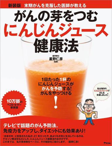 がんの芽をつむにんじんジュース健康法 / 星野仁彦
