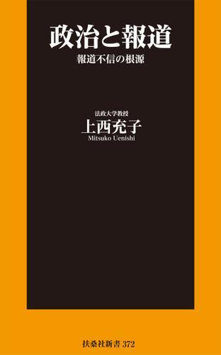 政治と報道 報道不信の根源 / 上西充子