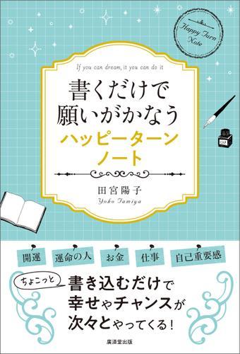 書くだけで願いがかなうハッピーターンノート / 田宮陽子