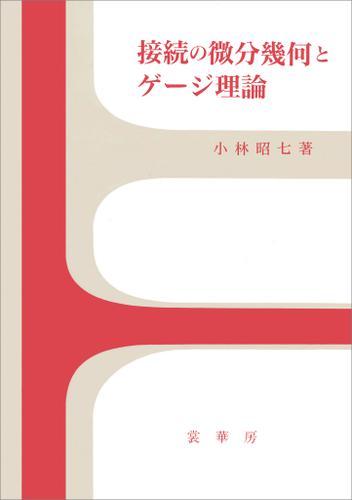 接続の微分幾何とゲージ理論 / 小林昭七