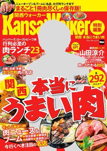 関西Walker特別編集 関西 本当にうまい肉 / KansaiWalker編集部