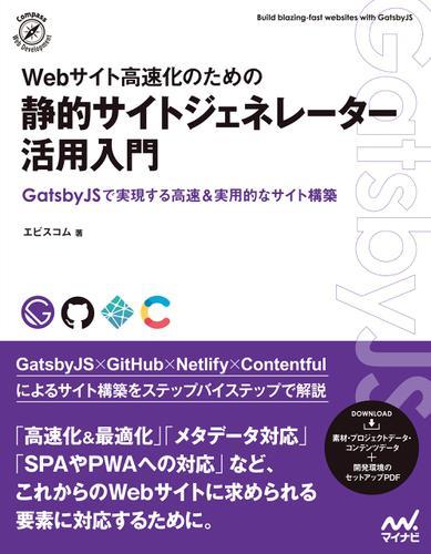 Webサイト高速化のための 静的サイトジェネレーター活用入門 / エビスコム