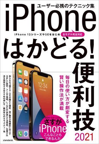 iPhoneはかどる!便利技2021(iPhone 12シリーズやSEをはじめ全モデル対応のテクニック集) / standards