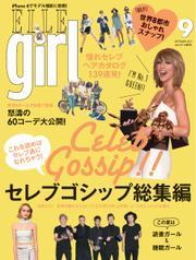 ELLE girl(エルガール)[特別編集版] (2015年9月号)