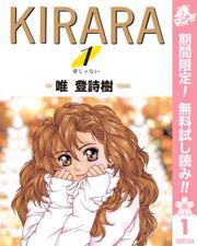 【期間限定無料配信】KIRARA