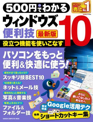 500円でわかる ウィンドウズ10便利技 最新版 / 学研プラス