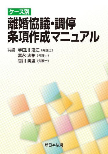 ケース別 離婚協議・調停 条項作成マニュアル / 宇田川濱江(弁護士)