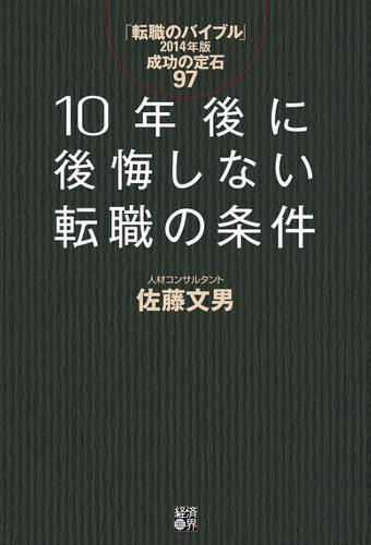10年後に後悔しない転職の条件 / 佐藤文男