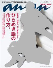 anan (アンアン) 2017年 3月1日号 No.2042 【読み放題限定】