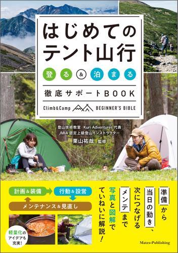 はじめてのテント山行 「登る」&「泊まる」 徹底サポートBOOK / 栗山祐哉