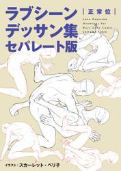 ラブシーンデッサン集セパレート版(1)「正常位」 / スカーレット・ベリ子