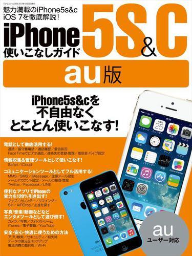 iPhone5s&c使いこなしガイド au版 / 三才ブックス