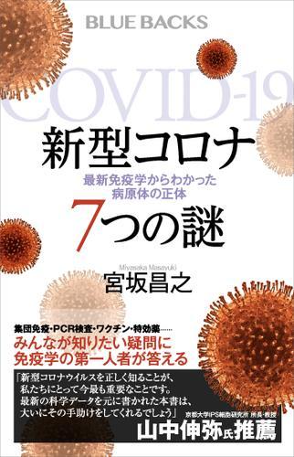 新型コロナ 7つの謎 最新免疫学からわかった病原体の正体 / 宮坂昌之