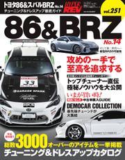ハイパーレブ (Vol.251 トヨタ86&スバルBRZ No.14) / 三栄