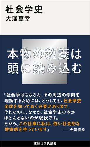 社会学史 / 大澤真幸