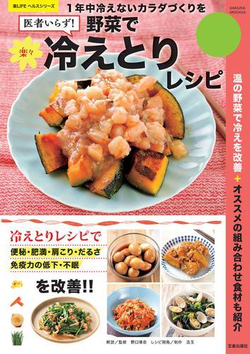 野菜で楽々冷えとりレシピ / 汲玉