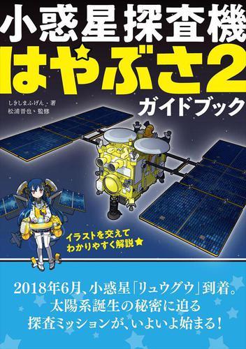 小惑星探査機はやぶさ2ガイドブック~C型、リュウグウ、インパクタ、イオンエンジン、サンプルリターン / 松浦晋也