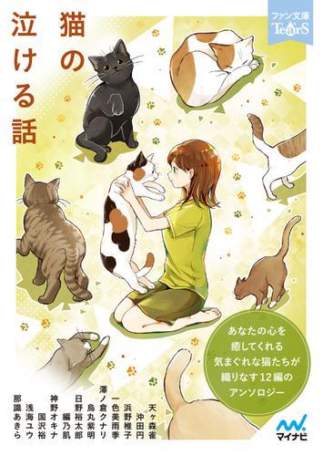 猫の泣ける話 / 天ヶ森雀