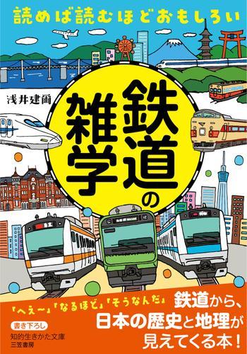 読めば読むほどおもしろい 鉄道の雑学 / 浅井建爾