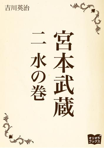 宮本武蔵 二 水の巻 / 吉川英治