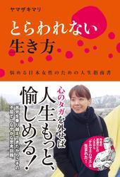 とらわれない生き方 悩める日本女性のための人生指南書 / ヤマザキマリ