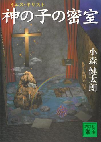 神の子の密室 / 小森健太朗