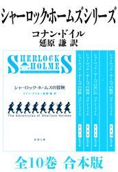 シャーロック・ホームズ シリーズ全10巻 合本版 / コナン・ドイル