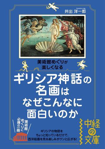 ギリシア神話の名画はなぜこんなに面白いのか / 井出洋一郎