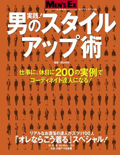 MEN'S EX特別編集 実践!男のスタイルアップ術 (2013/11/03) / 世界文化社