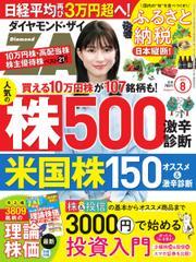 ダイヤモンドZAi(ザイ) (2021年8月号) / ダイヤモンド社