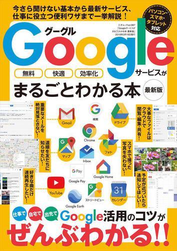 Googleサービスがまるごとわかる本 最新版 / 三才ブックス