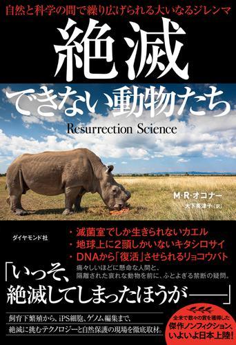 絶滅できない動物たち―――自然と科学の間で繰り広げられる大いなるジレンマ / M・R・オコナー