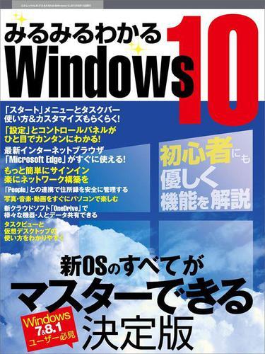 みるみるわかるWindows10 / 三才ブックス