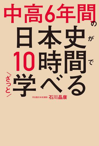 中高6年間の日本史が10時間でざっと学べる / 石川晶康