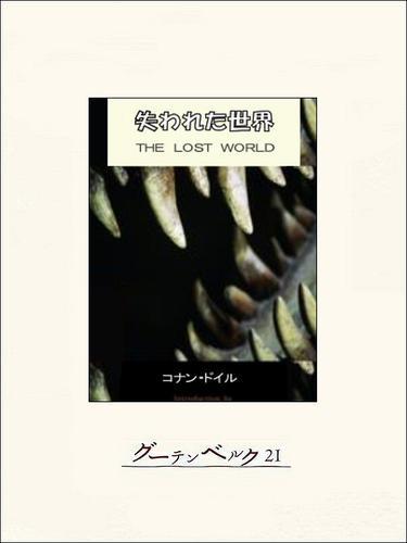 失われた世界 / コナン・ドイル