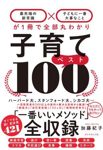 子育てベスト100―――「最先端の新常識×子どもに一番大事なこと」が1冊で全部丸わかり / 加藤紀子