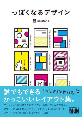 っぽくなるデザイン 誰でもできるかっこいいレイアウト集 / ingectar-e