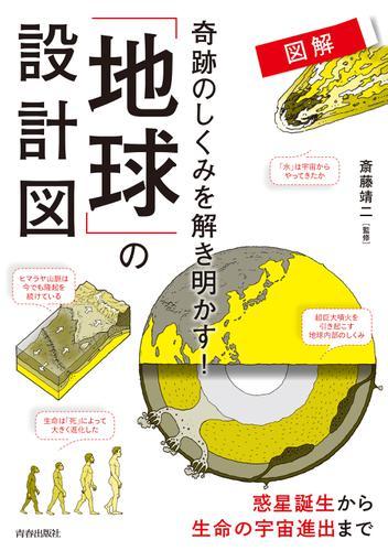 図解 奇跡のしくみを解き明かす! 「地球」の設計図 / 斎藤靖二