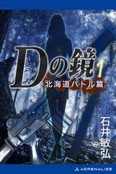 Dの鏡(1) 北海道バトル篇 / 石井敏弘