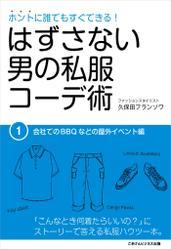 はずさない男の私服コーデ術(1) / 久保田フランソワ