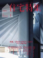 新建築住宅特集 (2021年1月号) / 新建築社