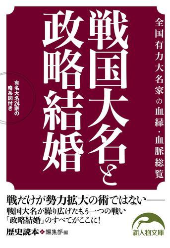 戦国大名と政略結婚 / 『歴史読本』編集部